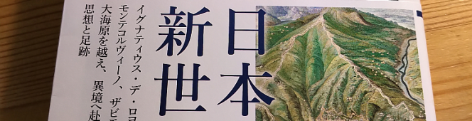 今月の読本「宣教のヨーロッパ」(佐藤彰一 中公新書)二人の改革者の先に世界を周回したカトリックは日本から太平洋を越えて