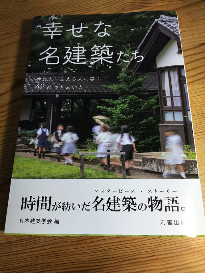 今月の読本「幸せな名建築たち」(日本建築学会:編 丸善出版)住み、使い続ける人に敢えて問う、他が為に生きる名建築