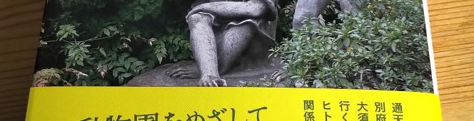 今月の読本「動物園巡礼」(木下直之 東京大学出版会)動物園人と娯楽とした人々の業を禊ぎ歩く美術史家の巡礼記