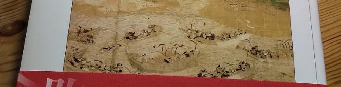 今月の読本「平氏が語る源平争乱」(永井晋 吉川弘文館)地理院地図と脇役達で淡々と描く、敗れ往く者達で綴る平家物語