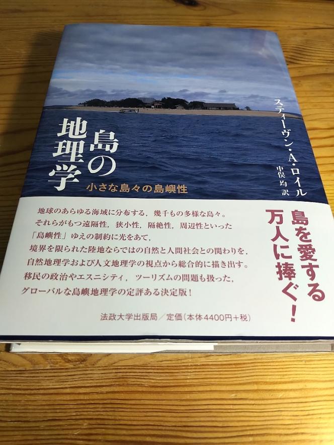 今月の読本「島の地理学」(スティーヴン・A・ロイル 中俣均:訳 法政大学出版局)大陸と辺境の格差と制約を人文地理学で積み上げる島嶼学へ