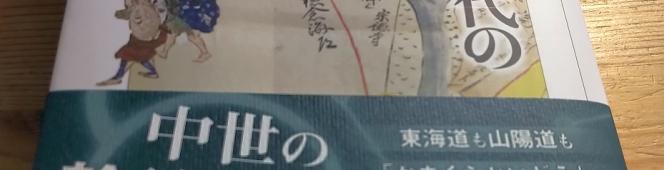 今月の読本「大道 鎌倉時代の幹線道路」(岡陽一郎 吉川弘文館)考古学と文献史学が明滅する先に道の社会学を想う随筆