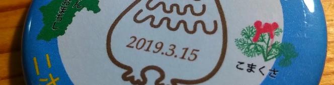 15年の時を経て再びライチョウの展示を開始した大町山岳博物館へ(2019.3.17)