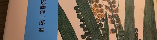 今月の読本「日本のイネ品種考」(佐藤洋一郎:編 臨川書店)第一人者が研究者達と共に綴るイネのこれまでと、お米のこれからを想う貴重なガイダンス