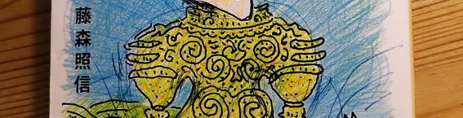今月の読本「増補版 天下無双の建築学入門」(藤森照信 ちくま文庫)縄文と諏訪の神々の落とし子、フジモリ先生が往く大地と床を天まで貫く先はキッチン?