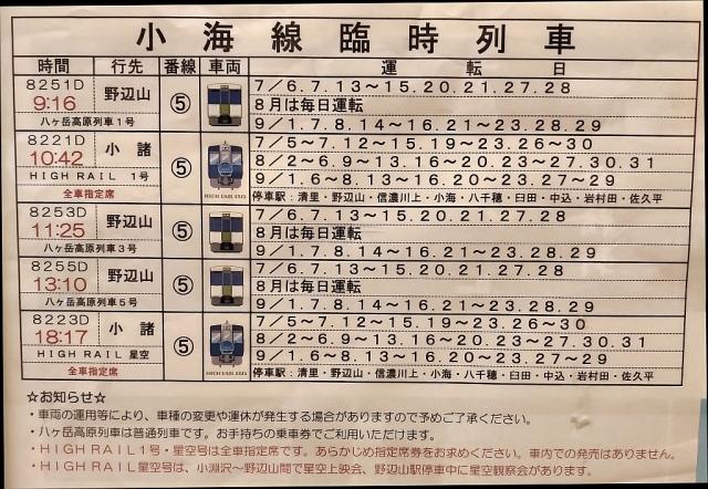 小淵沢駅発小海線臨時列車(八ヶ岳高原列車)時刻表2019年夏版