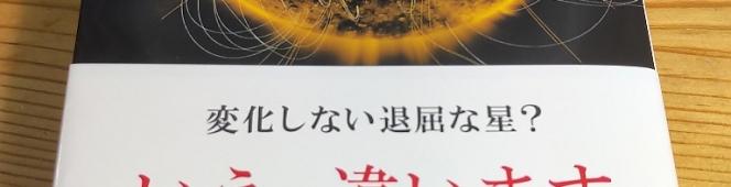 今月の読本「太陽は地球と人類にどう影響を与えているか」(花岡庸一郎 光文社新書)目には見えない磁場が描く太陽と地球の歴史を綴るカルテ