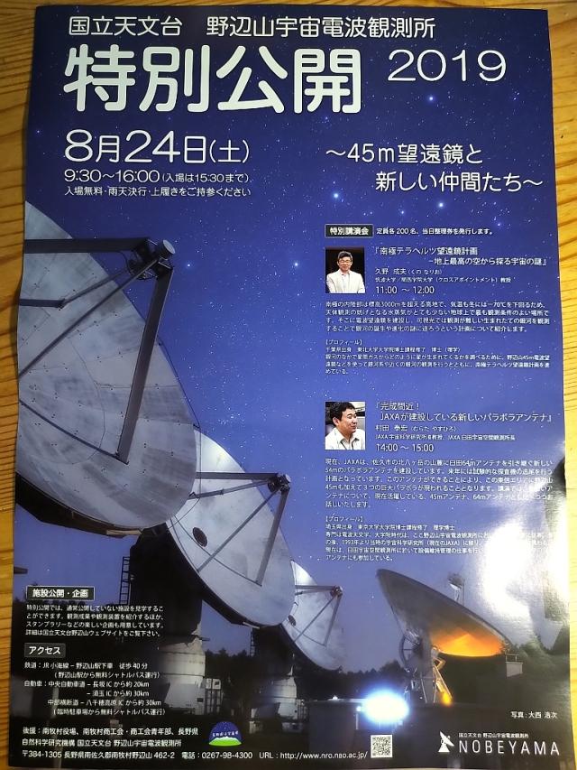野辺山宇宙電波観測所特別公開2019パンフレット