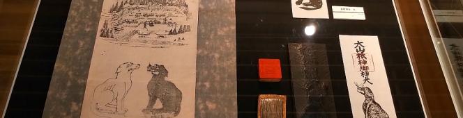 北杜市郷土資料館の企画展「動物の神様」(生き物達が伝えた峰々と自然への畏敬の記憶)