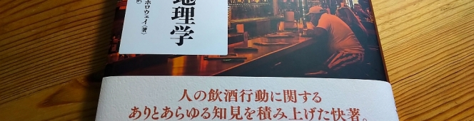 今月の読本「アルコールと酔っぱらいの地理学」(明石書店)呑む、酔う、呑まない事。そのベクトルを人文地理学の座標で示すコンパス