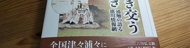 今月の読本「海辺を行き交うお触れ書き」(水本邦彦 吉川弘文館)著者と全国を巡る古文書の蓄積から見出す情報ネットワークの変遷