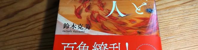 今月の読本「金魚と日本人」(鈴木克美 講談社学術文庫)身近過ぎて忘れがちな「魚」に凝縮された自然を愛でる想い