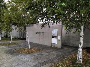小海町高原美術館