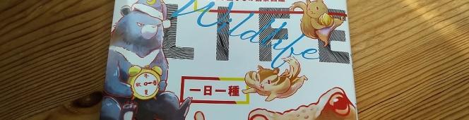 今月の読本(特別編)「わいるどらいふっ! 身近な生きもの観察図鑑」(一日一種 山と溪谷社)シュールな4コマ漫画に込めた自然観察への誘い