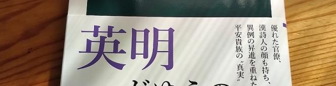 今月の読本「菅原道真」(滝川幸司 中公新書)文学者の視点で読む漢詩人、道真の揺れ動く想い