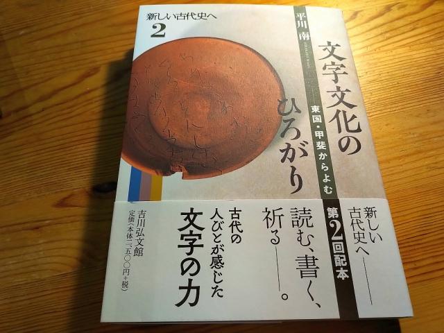 新しい古代史へ2文字文化の広がり