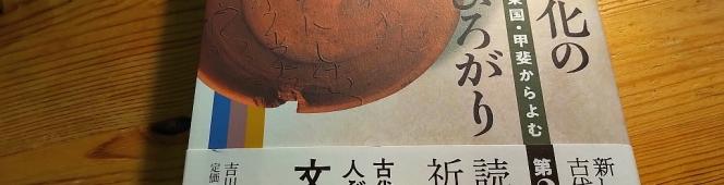 今月の読本「新しい古代史へ2 文字文化のひろがり-東国・甲斐からよむ」(平川南 吉川弘文館)地域史を越えて広く北東アジアへ、考古学と文字が結ぶ歴史の架け橋