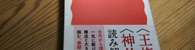 今月の読本「日本思想史」(末木文美士 岩波新書)超特急通史のキーワード文末に織り込まれる宗教史から日本の思想史への問いかけ