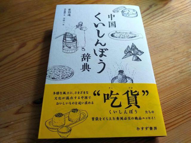 中国くいしんぼう辞典
