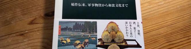 今月の読本「米の日本史」(佐藤洋一郎 中公新書)農学と自然科学が背景を解く、多様なコメが作った列島の自然と人々の歴史