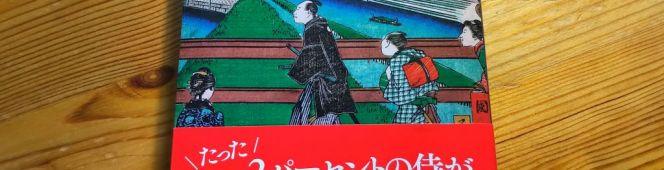 今月の読本「武士の町 大坂」(薮田貫 講談社学術文庫)武鑑と日記を読む楽しさから見える、幕臣達が観た商都、大坂の姿
