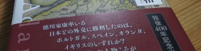 今月の読本「三浦按針 その生涯と時代」(森良和 東京堂出版)パイロットであり続けたいと願った航跡に映る貿易の姿