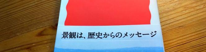 今月の読本「景観からよむ日本の歴史」(金田章裕 岩波新書)景色から景観、著者と共に歩く古地図から繋がり変わり続ける社会を映す景観史へ